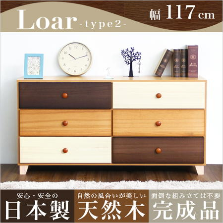 美しい木目の天然木ワイドチェスト 3段 幅117cm Loarシリーズ 日本製・完成品 Loar-ロア- type2