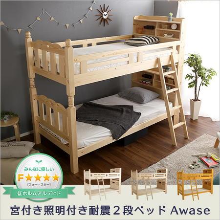 すのこの2段ベッド 照明付き 棚付き シングル ベッド Awase アウェース