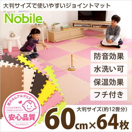 サイドパーツ付きジョイントマット 64枚セット(大判60cm)安心の低ホルムアルデヒド、防音、保温【Nobile-ノービレ-】