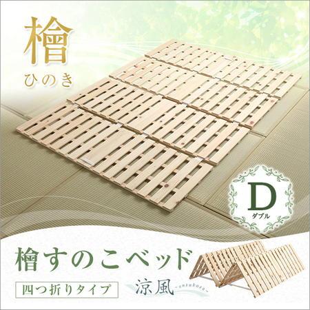 すのこベッド四つ折り式 檜仕様(ダブル)【涼風】