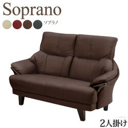 Hang two high background sofa 2 人合成皮革合皮 leather, and hang two sofa 126cm in  width 合皮 SopranoII high back sofa high back sofa high back sense of ...