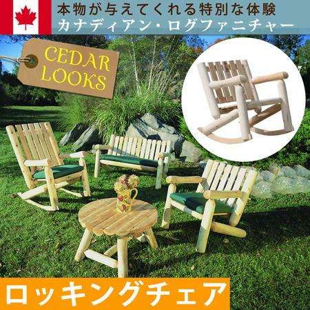 ロッキングチェアー 木製 カントリー Cedar Looks ロッキングチェア いす 椅子 イス ガーデンチェア ガーデニングチェア ガーデンチェアー 揺り椅子 ゆり椅子 ガーデンチェア おしゃれ 庭 園芸 エクステリア 自由研究 夏休み工作 no5