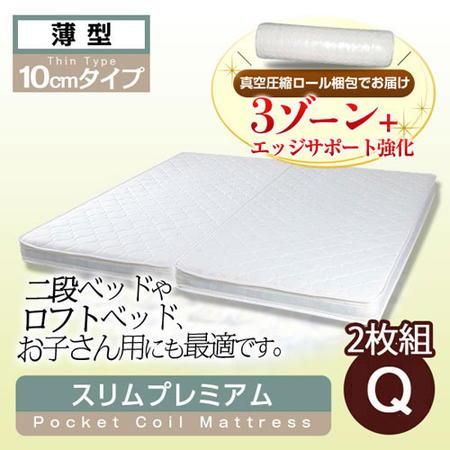 薄い ポケットコイルマットレス コイル スリムプレミアムポケットコイルマットレス Q