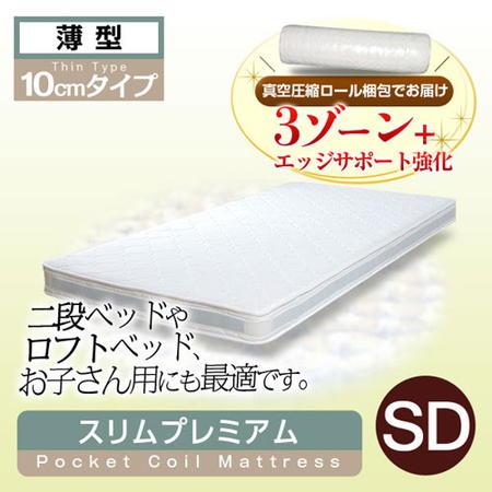 薄い ポケットコイルマットレス コイル スリムプレミアムポケットコイルマットレス SD