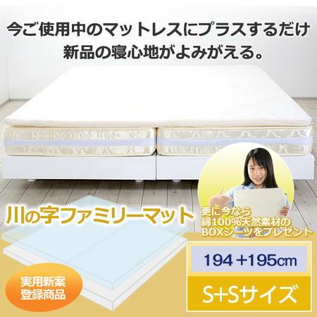 完成品 川の字ファミリーマットレス S+Sサイズ 幅194×長さ195×厚み6cm ベッドマットレス上 ベットマットレス上 ウレタンマットレス 洗える 洗濯可