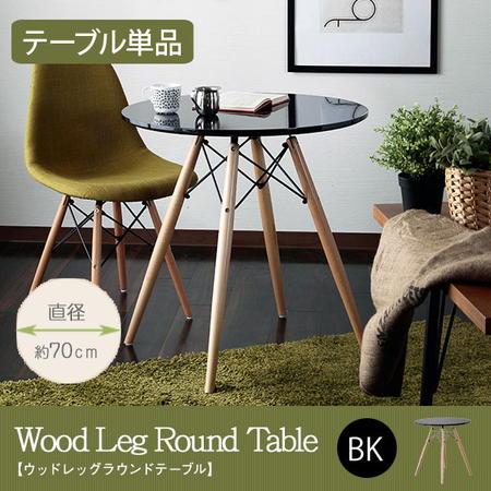 ウッドレッグラウンドテーブル ブラック 丸型 円形