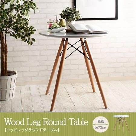 ウッドレッグラウンドテーブル 丸型 円形