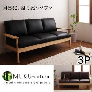 三人掛け ソファー アームチェア 3人掛け木肘ソファ 合皮 MUKU-natural ムク・ナチュラル 040108003