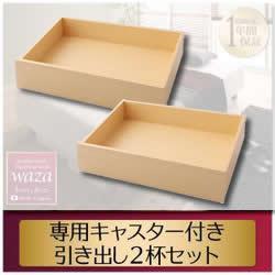 新 国産ポケットコイルマットレスベッド【Waza】ワザ 専用キャスター付き引き出し 2杯セット