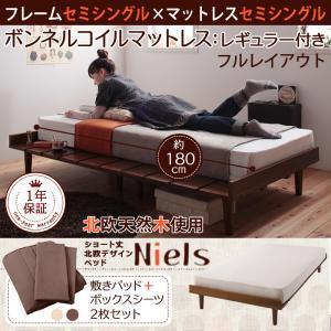 北欧デザイン ベット 木製 可愛い 小さめ ショート丈ベッド Niels ニエル ボンネルコイルマットレス レギュラー付き セミシングル フルレイアウト セミシングルフレーム ショートベッド ショートベット 小さいベッド 小さい おとな可愛い かわいい ベッド