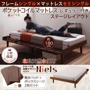 北欧 ベッド セミシングル ショート 短い ショート丈ベッド Niels ニエル ポケットコイルマットレス レギュラー付き セミシングル ステージレイアウト シングルフレーム ショートベッド ショートベット 小さいベッド 小さい おとな可愛い かわいい ベッド