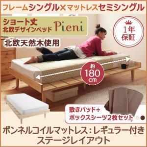 セミシングルベッド 北欧 ショート ベッド ショート丈ベッド Pieni ピエニ ボンネルコイルマットレス レギュラー付き セミシングル ステージレイアウト シングルフレーム ショートベッド ショートベット 小さいベッド 小さい