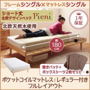 北欧 マットレス付き ショートベッド 小さいベッド ショート丈ベッド Pieni ピエニ ポケットコイルマットレス レギュラー付き シングル フルレイアウト シングルフレーム ショートベッド ショートベット 小さいベッド 小さい
