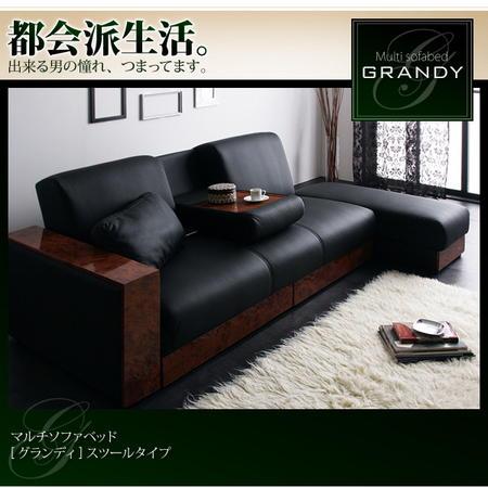 ソファーベット 三人 テーブル 3人掛けソファベッド 合皮 スツール分離 GRANDY グランディ 040109454