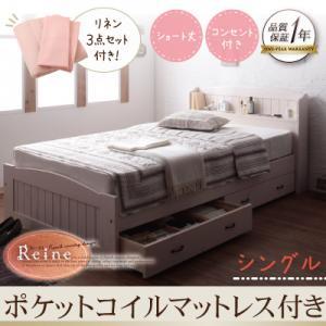かわいい 小さいベッド マットレス付き シングルベッド 収納 カントリー調 収納付きベッド Reine レーヌ ポケットコイルマットレス レギュラー付き シングル 収納ベッド 収納ベット 収納式ベッド ショートベッド ショートベット 小さいベッド