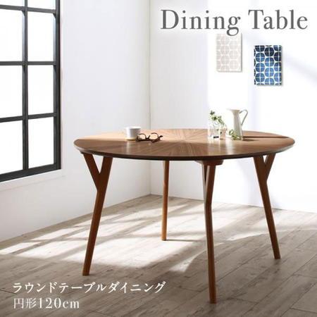 北欧デザインラウンドテーブルダイニング Knut クヌート テーブル 直径120cm 天然木 ウォールナットブラウン 500044971