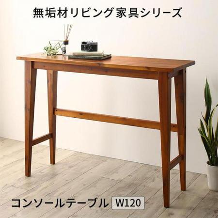 無垢材リビング家具シリーズ Alberta アルベルタ コンソールテーブル 幅120cm 天然木 ミドルブラウン 500044979