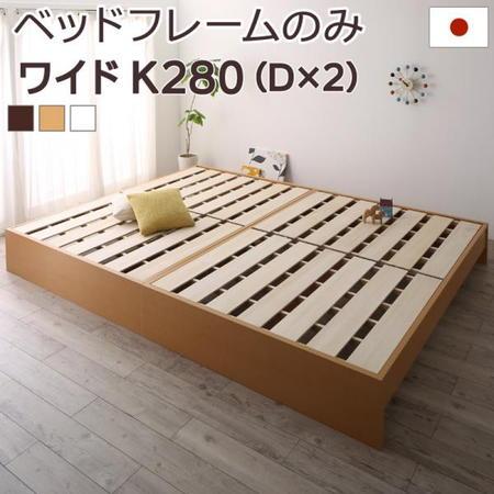 大型 ワイドベッド 国産 すのこ ファミリーベッド Mariana マリアーナ ベッドフレームのみ ワイドK280 連結 木製 すのこベッド 高さ調節 ベッド下収納 布団が干せる 脚付 シンプル ベッド ベット 木製 スノコベッド 500046338