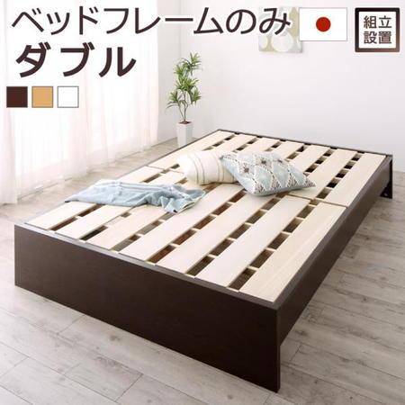 国産 すのこ ファミリーベッド Mariana マリアーナ ベッドフレームのみ ダブル 連結 木製 すのこベッド 高さ調節 ベッド下収納 布団が干せる 脚付 シンプル ベッド ベット 木製 スノコベッド 500046377