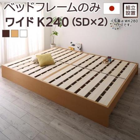 大型 ワイドベッド 国産 すのこ ファミリーベッド Mariana マリアーナ ベッドフレームのみ ワイドK240(SD×2) 連結 木製 すのこベッド 高さ調節 ベッド下収納 布団が干せる 脚付 シンプル ベッド ベット 木製 スノコベッド 500046379