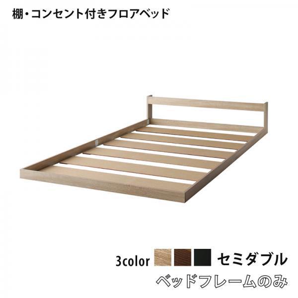 コンセント 棚付き ロー ベッド SKYline 2nd ベッドフレームのみ セミダブル 幅125 長さ215 高さ30 cm 木製ベッド 木製ベットローベッド ベッド ロータイプ ローベッド ベット フレーム ベッドフレーム コンセント 宮 500046692
