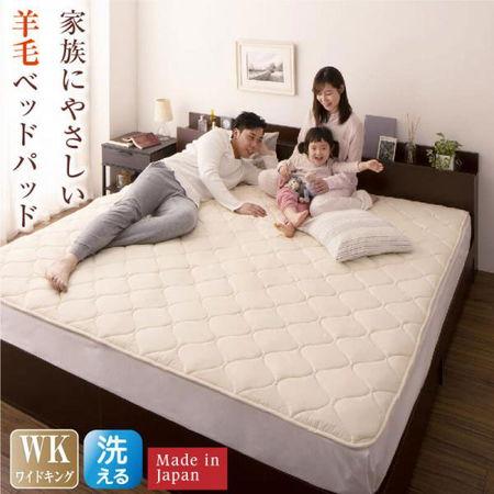 洗える 100% ウール 日本製 ベッドパッド ワイドキング 200×200cm 敷きパッド ベッド用 敷きパッド マットレス用 マットパッド 抗菌防臭 ベッドパット ベッドシーツ パットシーツ 抗ホルムアルデヒド 500047471
