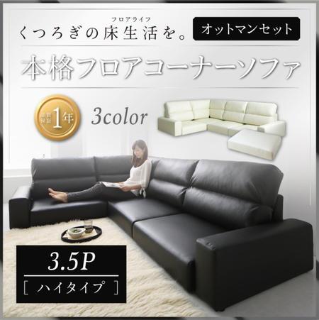 ソファ&オットマンセット (ハイタイプ 3.5人掛け + オットマン)