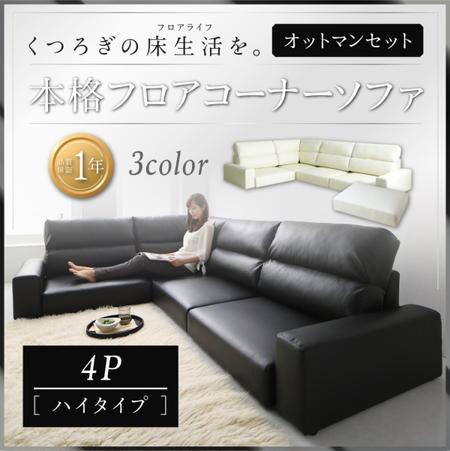 ソファ&オットマンセット (ハイタイプ 4人掛け + オットマン)