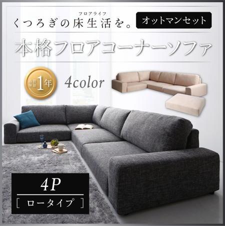 ソファ&オットマンセット (ロータイプ 4人掛け + オットマン)