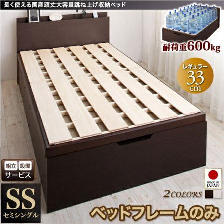 組立設置 国産 跳ね上げ 収納ベッド 大容量 ベルグ ベッドフレームのみ セミシングル 深さレギュラー