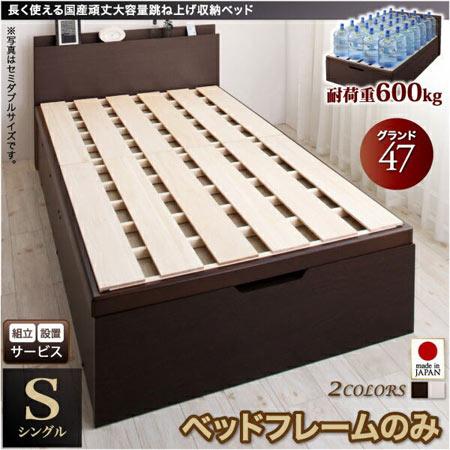 組立設置 国産 跳ね上げ 収納ベッド 大容量 ベルグ ベッドフレームのみ シングル 深さグランド