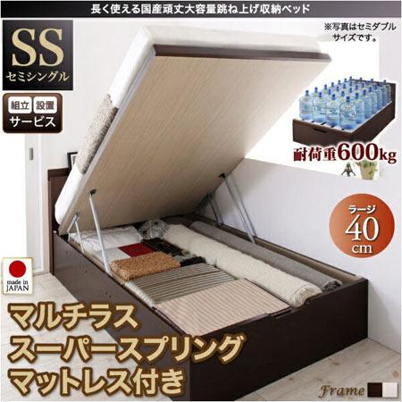 組立設置 国産 跳ね上げ 収納ベッド 大容量 ベルグ マルチラススーパースプリングマットレス付き セミシングル 深さラージ