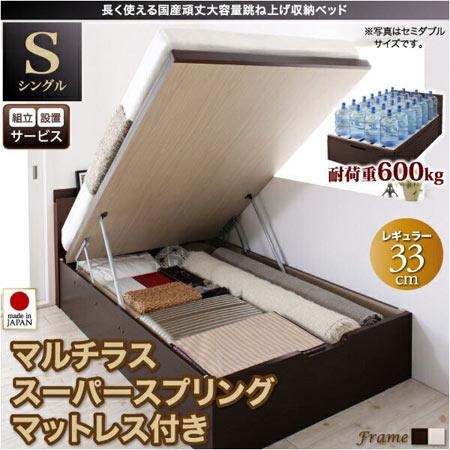 組立設置 国産 跳ね上げ 収納ベッド 大容量 ベルグ マルチラススーパースプリングマットレス付き シングル 深さレギュラー