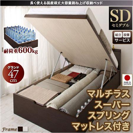 組立設置 国産 跳ね上げ 収納ベッド 大容量 ベルグ マルチラススーパースプリングマットレス付き セミダブル 深さグランド