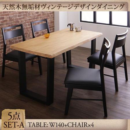 天然木無垢材ヴィンテージデザインダイニング NELL ネル 5点セット(テーブル+チェア4脚) W140