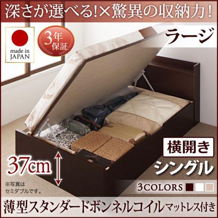 送料無料 お客様組立 日本製 跳ね上げ式ベッド 薄型スタンダードボンネルコイルマットレス付き 横開き シングル 深さラージ 棚付き コンセント付き 収納ベッド 省スペース Clory クローリー ダークブラウン/ホワイト/ナチュラル