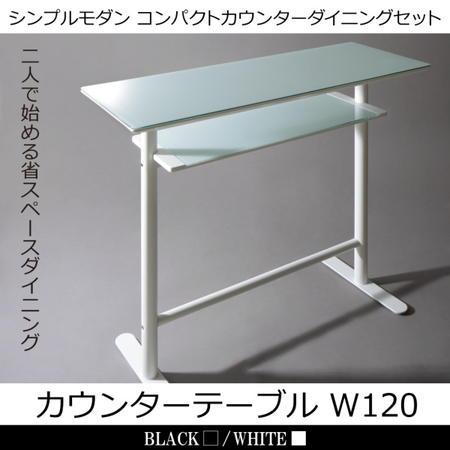 シンプルモダンコンパクトカウンターダイニングセット KISE キーゼ カウンターテーブル W120