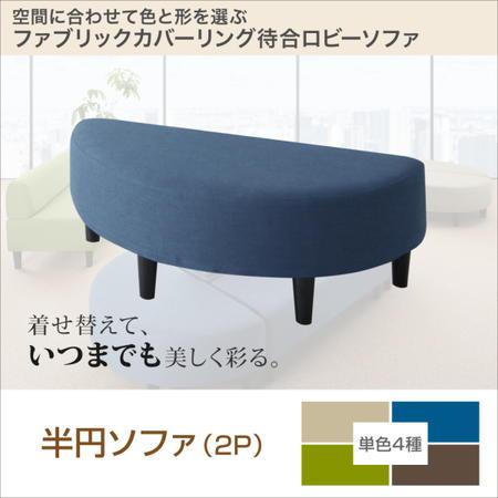 空間に合わせて色と形を選ぶカバーリング待合ロビーソファ ソファ 半円 2P