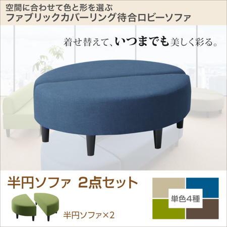 空間に合わせて色と形を選ぶカバーリング待合ロビーソファ ソファ2点セット 円形 2P×2
