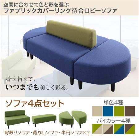 空間に合わせて色と形を選ぶカバーリング待合ロビーソファ ソファ4点セット 半円×2+背あり+背なし 2P×4