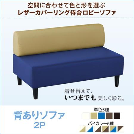 空間に合わせて色と形を選ぶレザーカバーリング待合ロビーソファ ソファ 背あり 2P