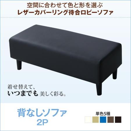 空間に合わせて色と形を選ぶレザーカバーリング待合ロビーソファ ソファ 背なし 2P