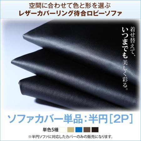 空間に合わせて色と形を選ぶレザーカバーリング待合ロビーソファ ソファ別売りカバー 半円 2P
