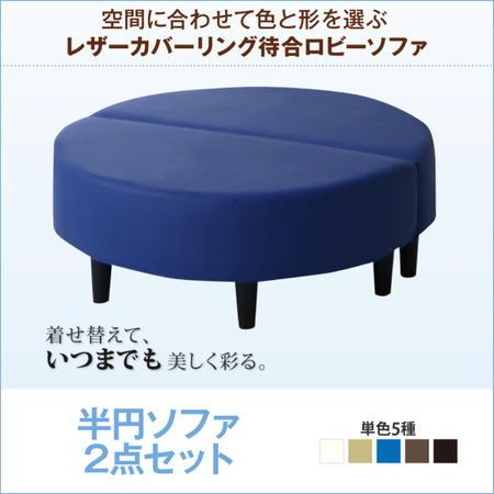 空間に合わせて色と形を選ぶレザーカバーリング待合ロビーソファ ソファ2点セット 円形 2P×2