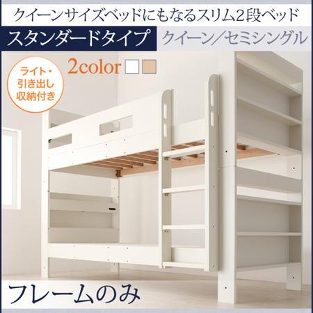 クイーンサイズベッドにもなるスリム2段ベッド Whenwill ウェンウィル ベッドフレームのみ スタンダード クイーン クイーンサイズベッドにもなるスリム2段ベッド Whenwill ウェンウィル ベッドフレームのみ スタンダード クイーン