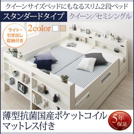 クイーンサイズベッドにもなるスリム2段ベッド Whenwill ウェンウィル 薄型抗菌国産ポケットコイルマットレス付き スタンダード クイーン
