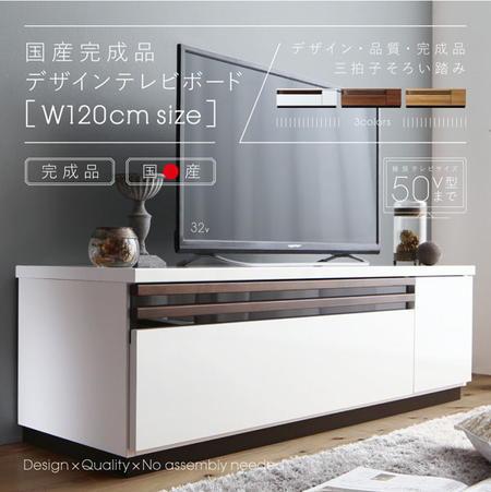 国産完成品デザインテレビボード Willy ウィリー 幅120