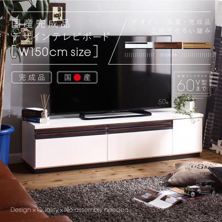国産完成品デザインテレビボード Willy ウィリー 幅150