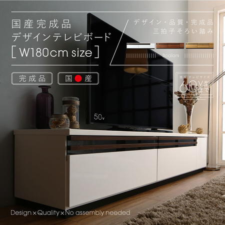 国産完成品デザインテレビボード Willy ウィリー 幅180