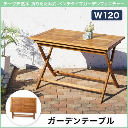 折りたたみ式 テーブル 幅120 単品